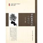 【RT4】学校发展规划个案研究 黄灿明著 中国轻工业出版社 9787501992829