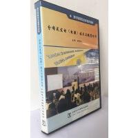 现代电网安全新技术:分布式发电(电源)技术与微型电网1VCD 电力学习教育视频