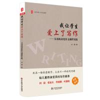 我让学生爱上了写作 吴勇的童化作文课程实践 大夏书系 教学方法及理论 中小学语文老师作文教学方案法式指南 写作教案书籍