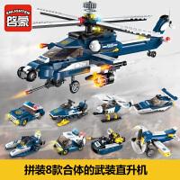 启蒙积木塑料玩具5儿童益智男孩拼装拼插7-8-10岁风暴武装直升机