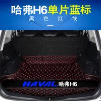全新H6后备箱垫2018款哈佛H6运动版F5M6H6compe全包围尾箱垫 黑红-- 刺绣蓝标 --底垫