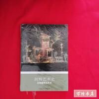 【二手旧书8成新】剑桥艺术史:古希腊罗马艺术 /[英]伍德福德 译林出版社