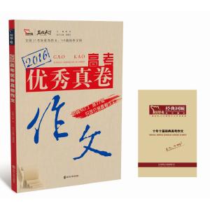 2016年高考优秀真卷作文 智慧熊畅销11年满分作文 随书附赠 十年十篇经典高考作文