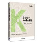 零基础学Kotlin编程