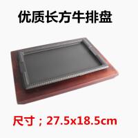 商用铸铁牛排盘圆形长方形铁板烧盘韩式烤鱼盘不粘烧烤盘牛扒盘子 长方形牛排盘27.5x18.5cm