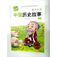 木头人中国历史故事全彩美绘本注音版9787552610987