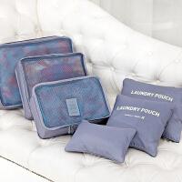 行李箱整理袋衣服内衣整理密封袋旅游衣服整理六件套装旅行收纳包