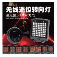 自行车尾灯遥控电激光警示灯转向灯激光无线尾灯可充
