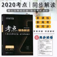 2020版 王后雄考点同步解读高中数学必修5 (第六版)