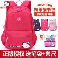 凯蒂猫小学生书包儿童1-3-6年级4女童双肩包6减负12周岁女孩公主7