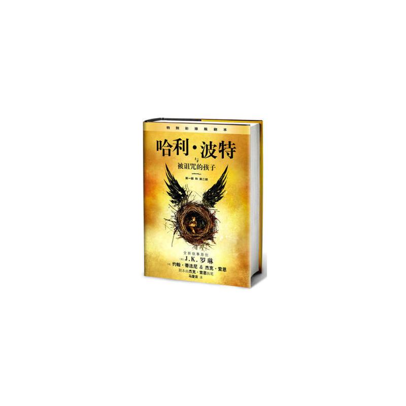哈利·波特与被诅咒的孩子(哈利波特8) 出版社直供 正版保障 联系电话:18369111587
