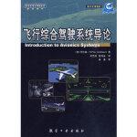 飞行综合驾驶系统导论(英)柯林森,吴文海9787802433694中航书苑文化传媒(北京)有限公司
