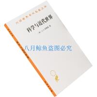 科学与近代世界 A.N.怀特海 汉译世界学术名著丛书・哲学 商务印书馆 正版书籍