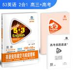 五三 高三+高考 英语完形填空与阅读理解 150+50篇 53英语N合1组合系列图书 曲一线科学备考(2019)