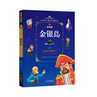 成长文库-世界儿童文学精选-拼音版-金银岛 拼音美绘本