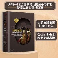 新思文库・企鹅欧洲史6・追逐荣耀:1648―1815