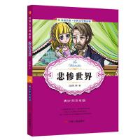 中外文学精品廊(青少年彩绘版) 悲惨世界 春雨教育