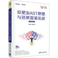 反爬虫AST原理与还原混淆实战 微课视频版 李岳阳,卓斌 著