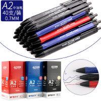 晨光圆珠笔办公用品原子笔蓝色笔芯中油笔快递签字笔按动圆株笔