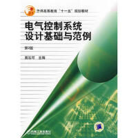 电气控制系统设计基础与范例 第2版 易泓可 9787111155676 机械工业出版社教材系列