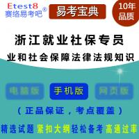 2020年浙江社区(村)就业和社会保障专职工作人员招聘考试(就业和社会保障法律法规知识)易考宝典手机版