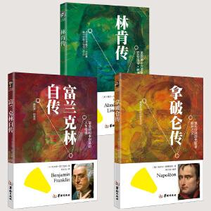 林肯传+富兰克林自传+拿破仑传(全3册)珍藏名人名传系列励志伟人传记故事人物系列名人书