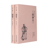 三国演义(上下) 三国演义书 全本典藏版四大名著 中国古典文学名著