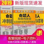 正版2019考研政治肖秀荣形势与政策+肖秀荣8套卷+肖秀荣4套卷三本