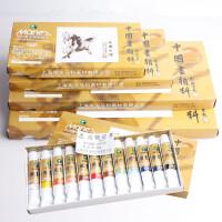 马利牌中国国画颜料套装单支18色12色24色山水画水墨画初学者学生