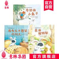 [意林图书] 意林 巴比兔系列成长绘本 套装3本 儿童绘本 红房子儿童图书奖获得者西 毕斯 意林官方旗舰店