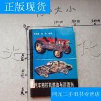 【二手旧书9成新】汽车拖拉机燃油与润滑剂---[ID:486708][%#251E4%#]---[中图分类?