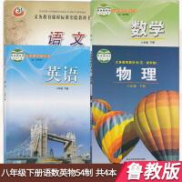 正版五四学制鲁教版八年级下册语文数学英语物理书全套4本教材课本54学制语文英语物理数学八年级下册全套教科书