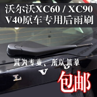 沃尔沃XC90后雨刷片XC60新老款后窗雨刮器VOLVO原装V40雨刮片 其它