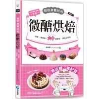 �A售正版 原版�M口�D�� 卓金�睿�mia yeh yeh)《�δ闵眢w好的微醣烘焙:�o糖、�o�辗�!六十道�乾、蛋糕及塔派》和