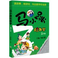 马小跳玩数学 3年级     71000多名读者热评!