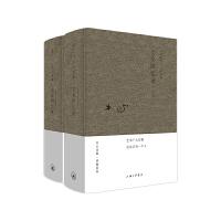 木心全集・讲稿系列:文学回忆录(上下册)(2020版)