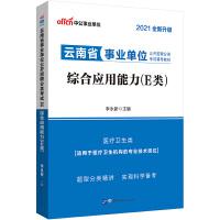 云南事业单位考试E类中公2021云南省事业单位分类考试辅导教材综合应用能力(E类)(全新升级)