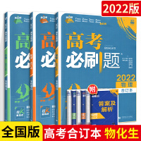 2020高考必刷题合订本 理科全套3本物理化学生物三本套装 高3高三高考理科 各版本通用 高中专题训