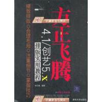 【二手9成新】方正飞腾4.1/创艺5.x排版实用教程杜云贵清华大学出