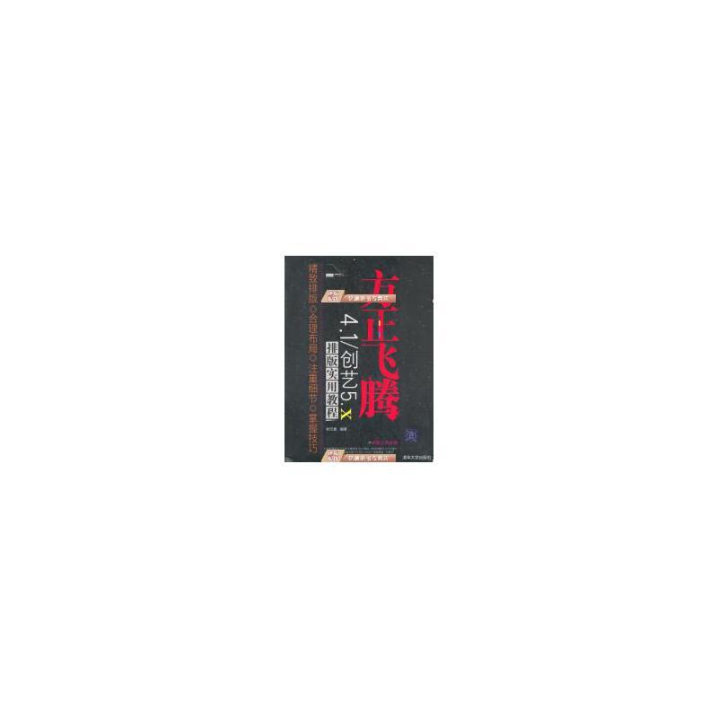 【二手9成新】方正飞腾4.1/创艺5.x排版实用教程杜云贵清华大学出 【正版现货,请注意售价定价】