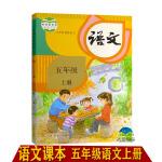 2019秋 义务教育教科书语文课本 五年级/5年级上册 人教版