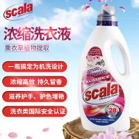scala斯卡乐薰衣草精油洗衣液清香护色机洗手洗原装进口1500ml