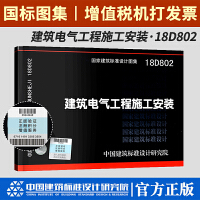 建筑标准设计图集 建筑电气工程施工安装 18D802 中国建筑标准设计研究院编制