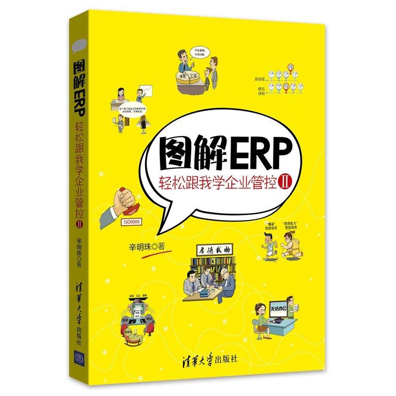 图解ERP——轻松跟我学企业管控Ⅱ教你改变企业陋习、提升管理效率!