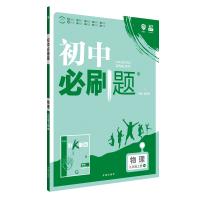 理想树2019新版 初中必刷题 物理九年级上册 沪科版 67初中自主学习