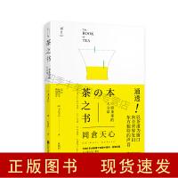 茶之书 一席茶里的大文章 日本茶道爱茶人的启蒙读物 茶器茶书籍茶文化茶书日本茶文化书 北京联合出版l