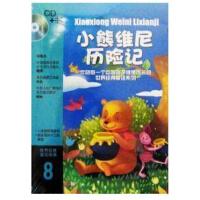 正版 小熊维尼历险记 CD 书 世界经典童话系列