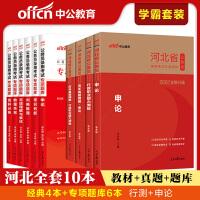 中公教育2020河北省公务员录用考试:申论+行测(教材+历年真题)4本套+2021公务员专项题库6本 共10本套
