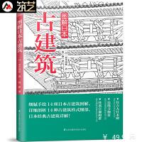 图解日本古建筑 日本专家编辑 日式宗教寺庙皇家禅宗书院建筑结构解读建筑细部设计书籍