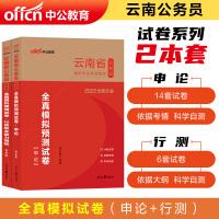 中公教育2020云南省公务员考试用书 申论行测全真模拟 2本套